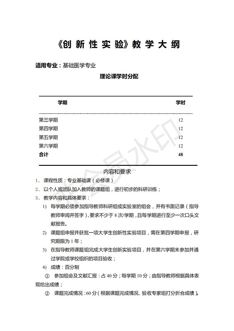 创新性实验教学要求(第一次教师会议修改)_00.png